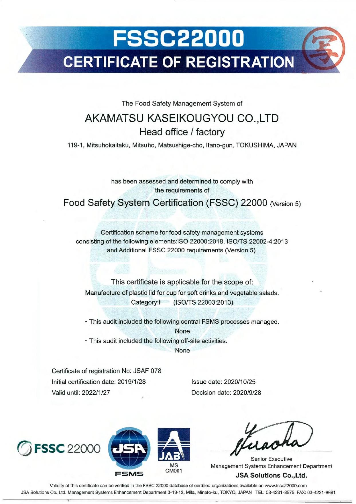 FSSC22000 マネジメントシステム登録証(英語ver)