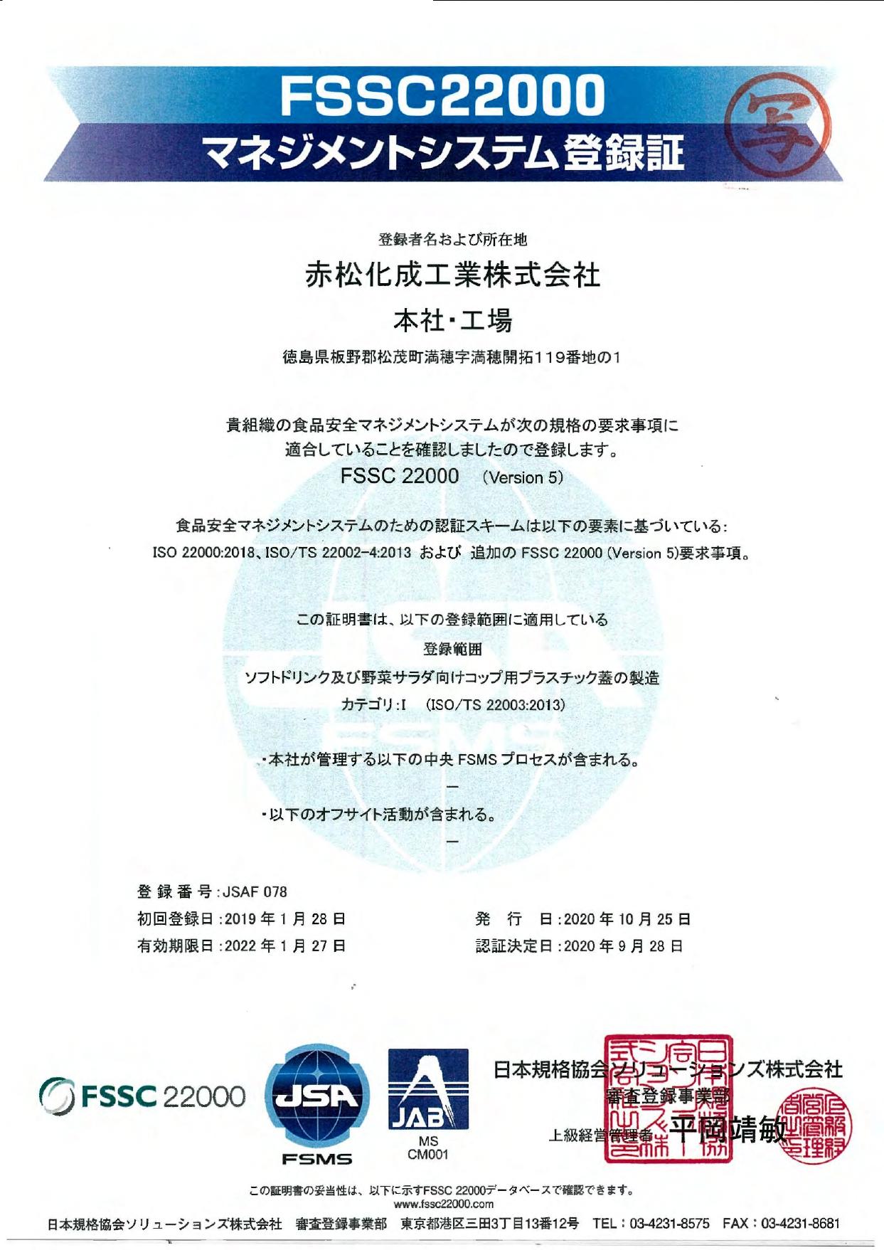FSSC22000 マネジメントシステム登録証